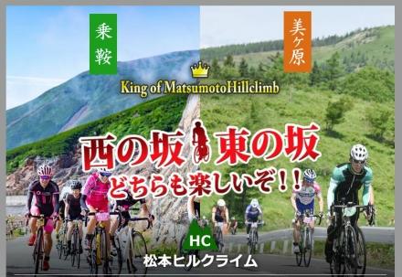 200222matsumoto hillclimb