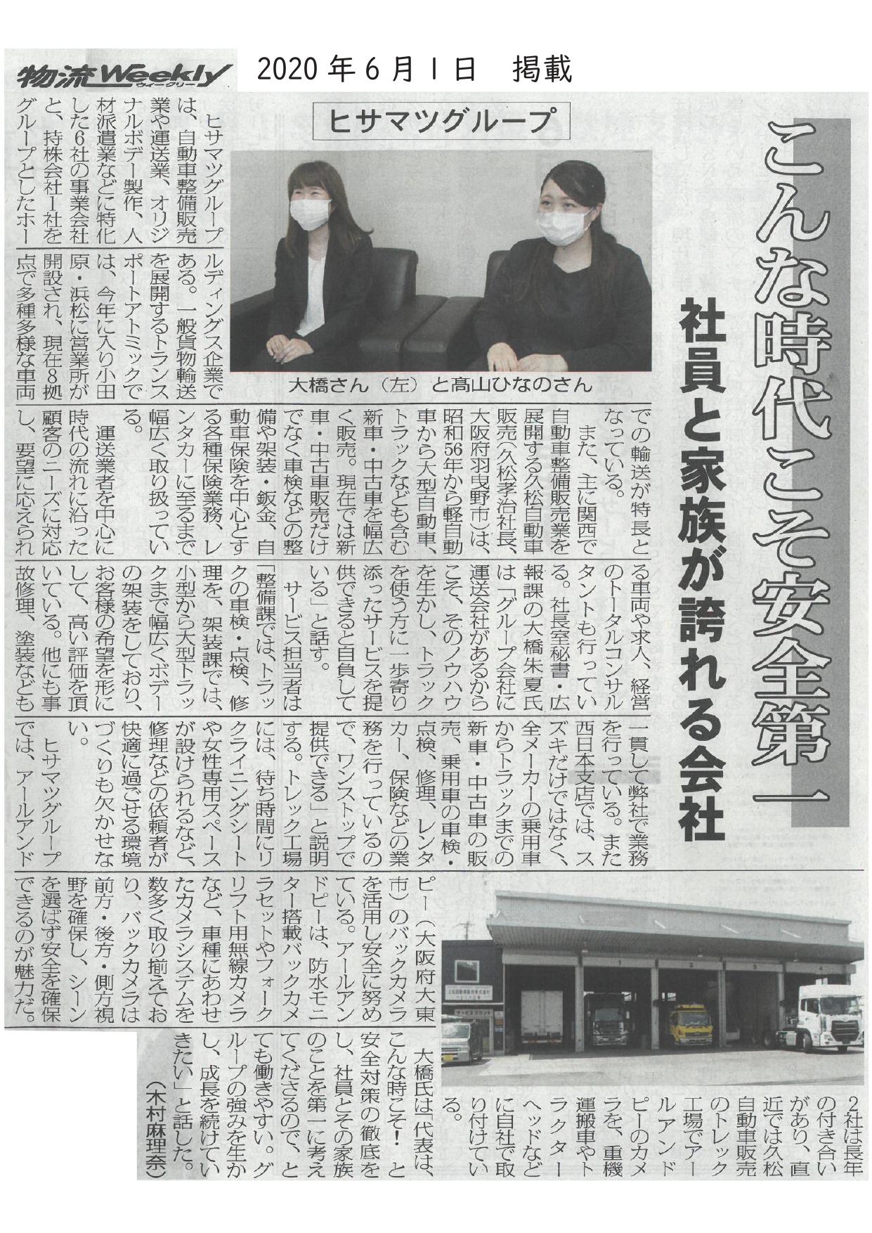 物流ウィークリー掲載_久松自動車販売_page-0001