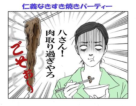 sukiyakiparty