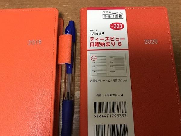 20191031用・手帳