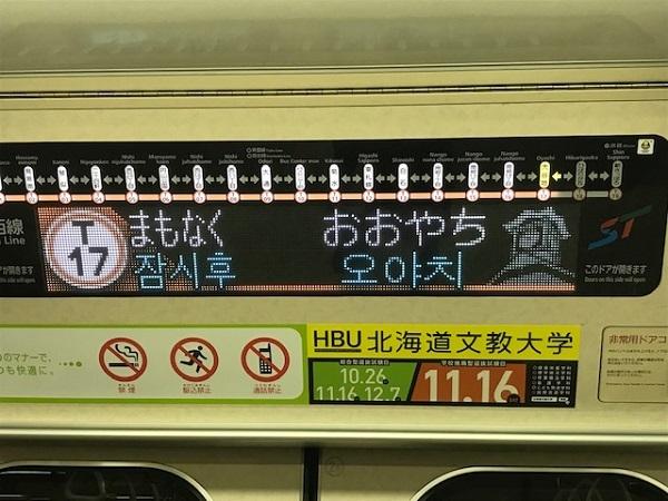 20191130用・大谷地