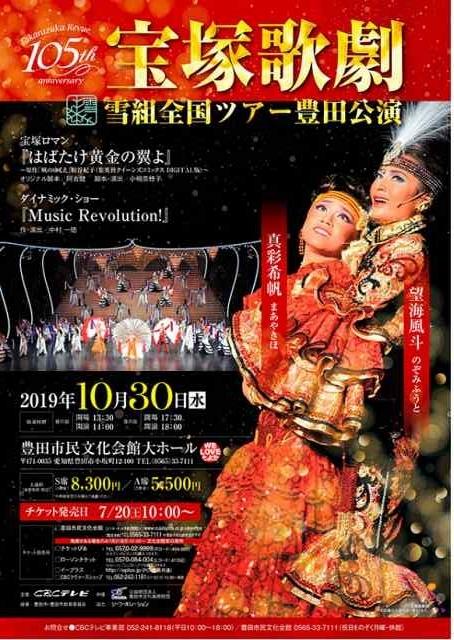 宝塚雪組全国ツアー10月豊田市