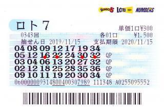 ロト7 第343回赤