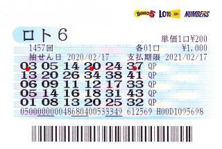 ロト6 第1457回赤