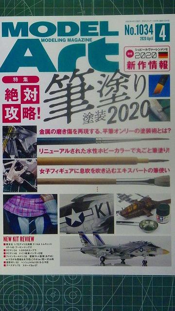 20200223a.jpg