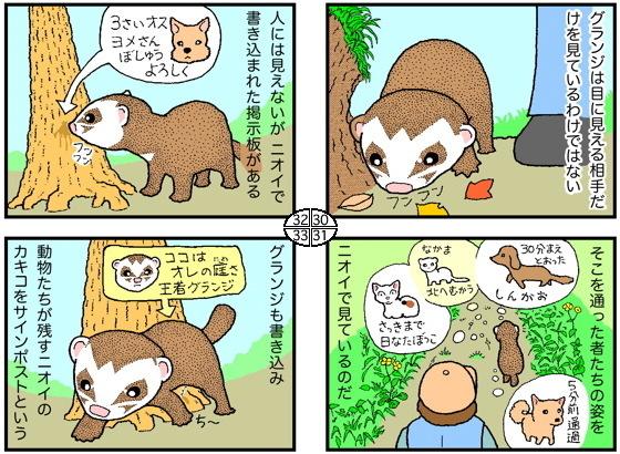 02鼬漫画目線SP再