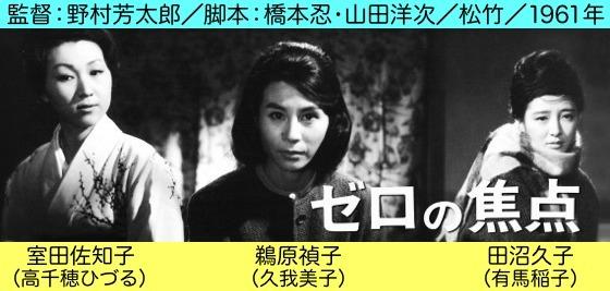 02ゼロの焦点1961