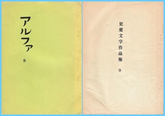 04アルファ児童文芸