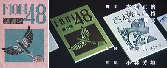 05MON48画面