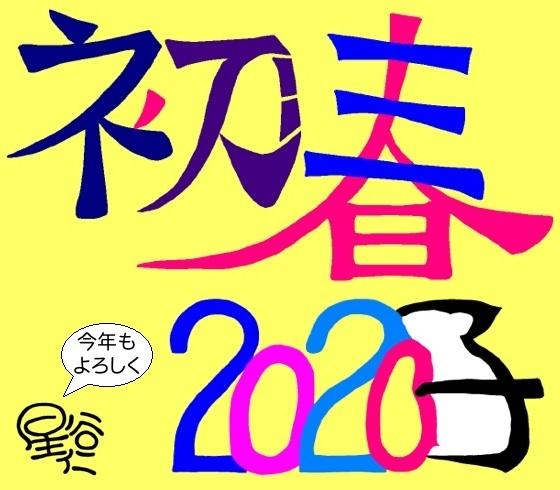 年賀2020子年