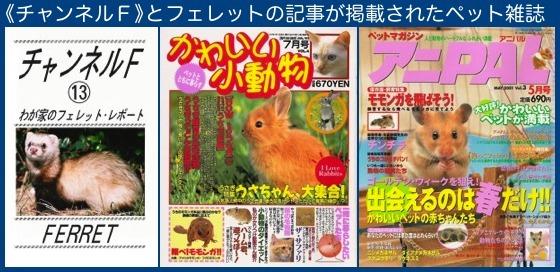 02CFペット雑誌2表紙
