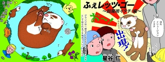 05Ferret漫画彩色