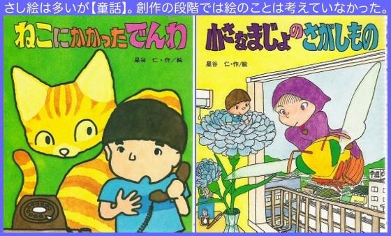 01童話2表紙