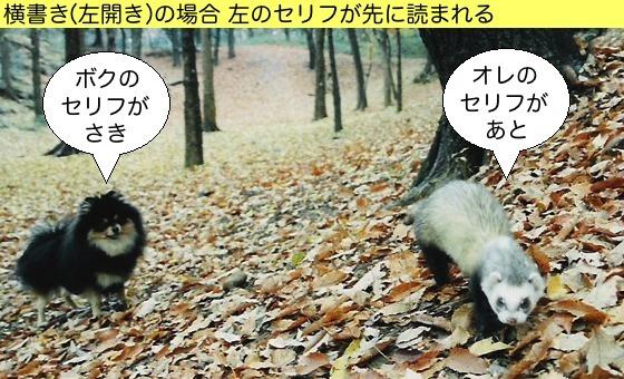 03犬鼬台詞横書