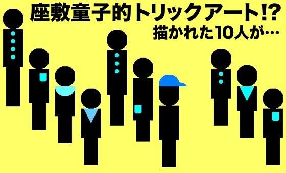 01騙し絵10_1A