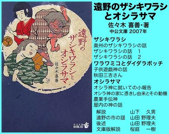 01遠野の座敷童子表紙