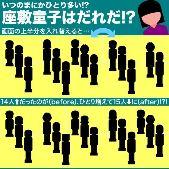 01座敷童子騙し絵新A