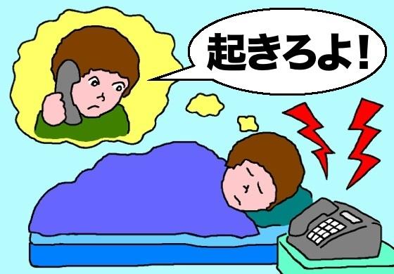 01夢から電話画