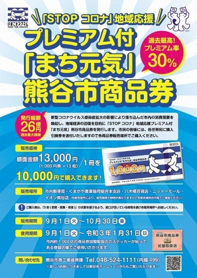 premium_syohinken_a4.jpg