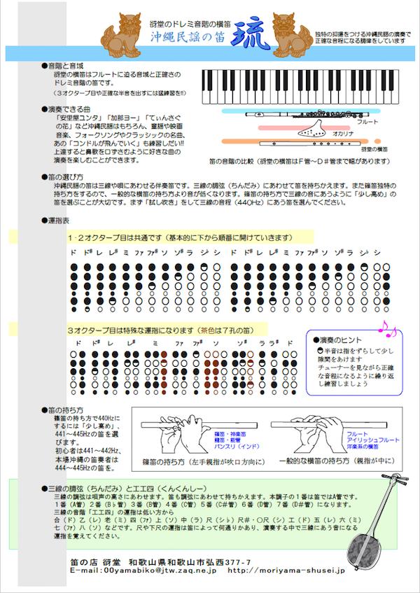 「鑑定書」琉球民謡の笛