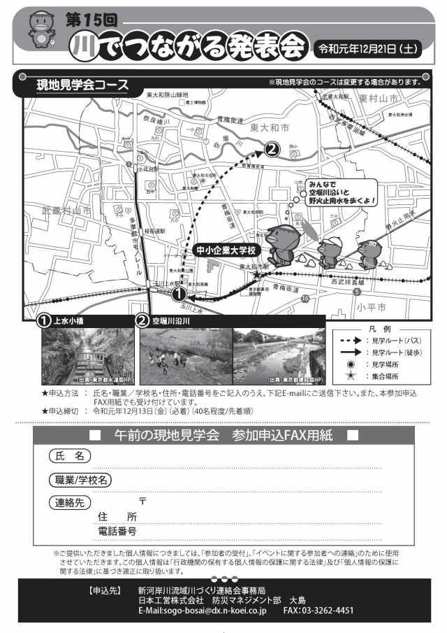 20191213-2 発表会チラシ_000002