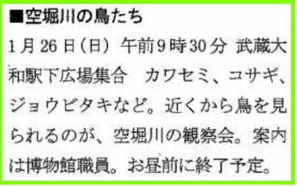 20200123 karaborigawa-BW