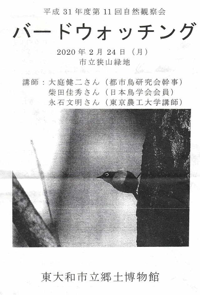 20200225-1.jpg