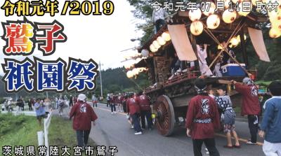 鷲子祇園祭2019_常陸大宮市_美和村