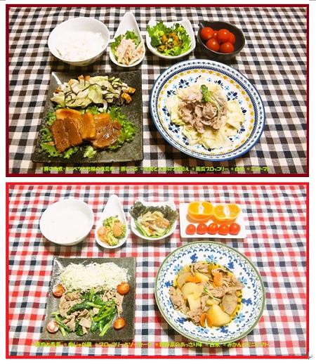家族の夕食☆ 11月の分
