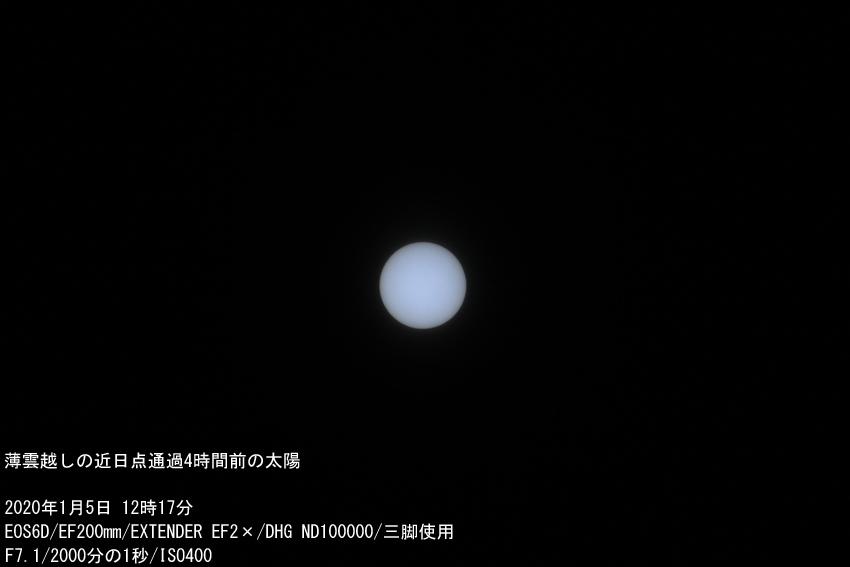 20200105近日点通過直前の太陽
