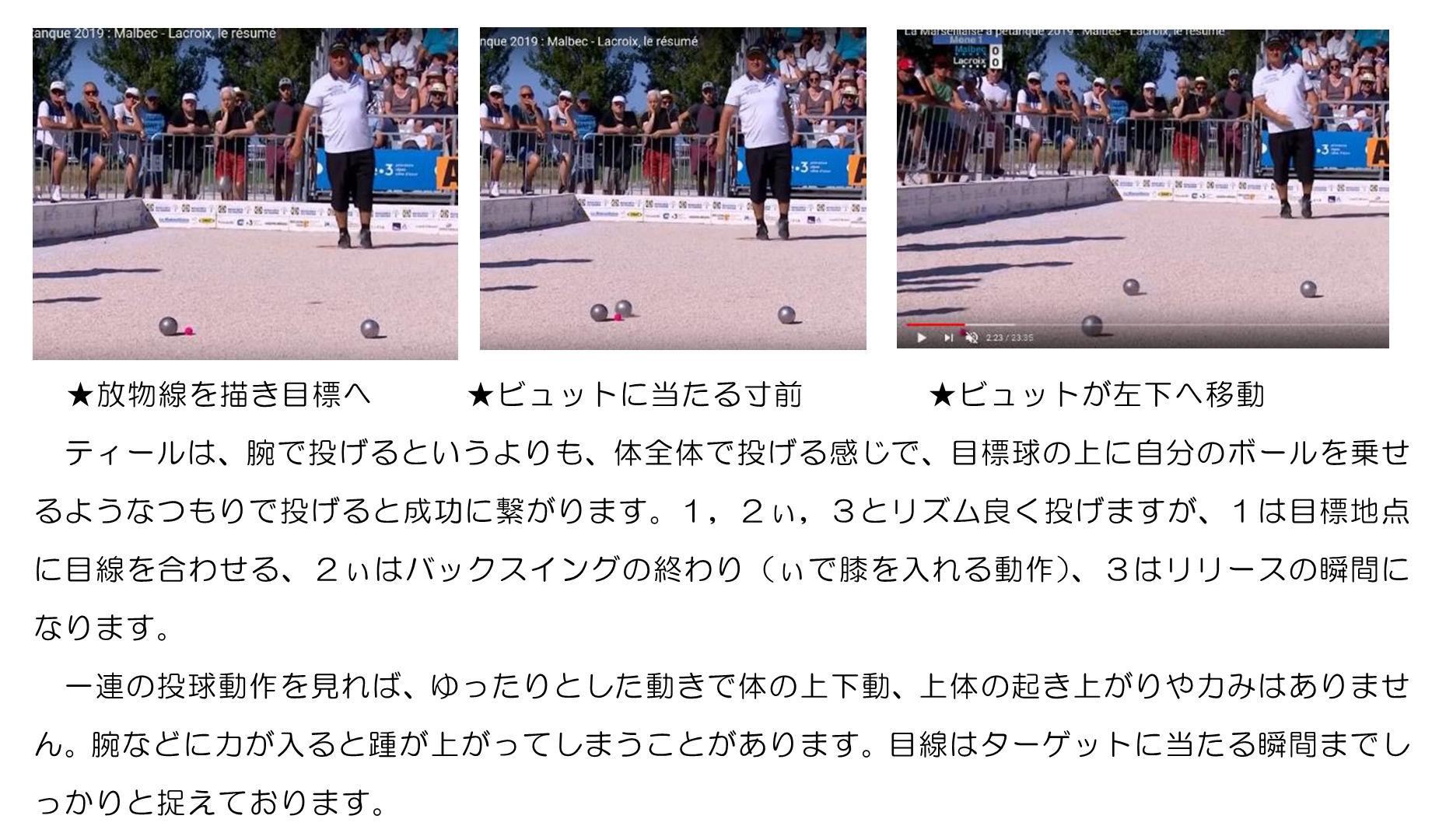 ペタンク四方山話 (その37)-page2