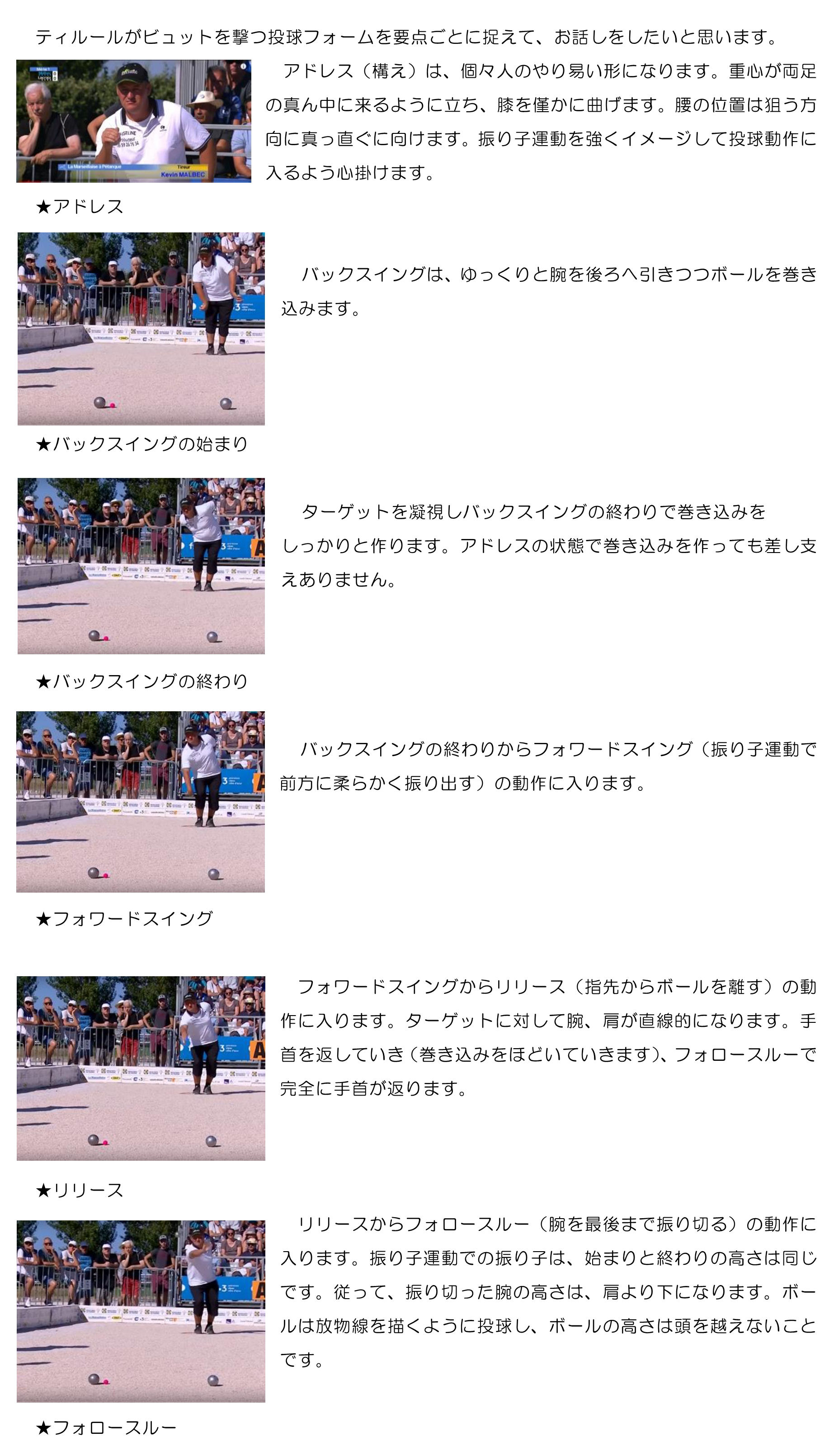 ペタンク四方山話 (その37)-page1
