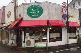 モカ珈琲店3 (1)