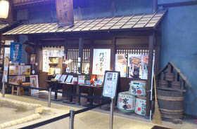 門前茶屋 (2 )