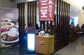 三笠カフェ (2 )