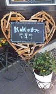 ココカフェ 行田2 (4)