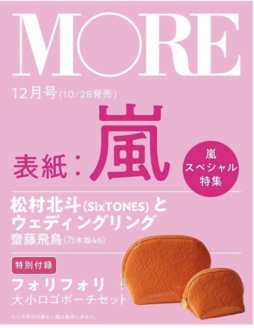 MORE(モア)2019年12月号 齋藤飛鳥