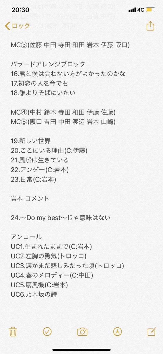 乃木坂46アンダーライブ2019 at 幕張メッセ公演 初日セットリスト2