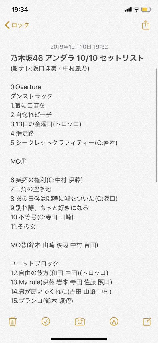 乃木坂46アンダーライブ2019 at 幕張メッセ公演 初日セットリスト