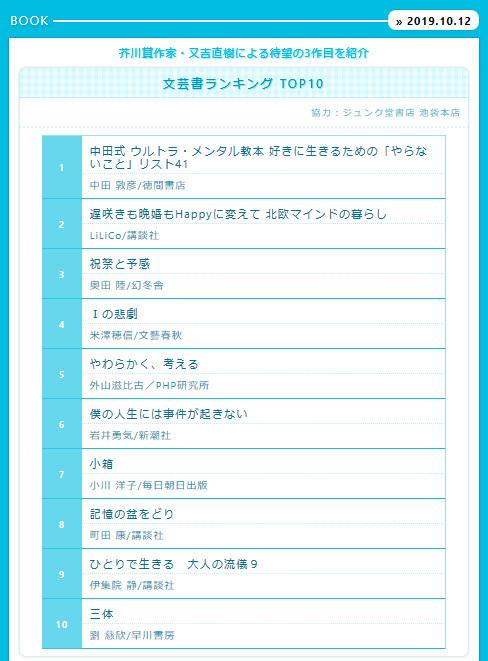中田敦彦『中田式 ウルトラ・メンタル教本』 王様のブランチ BOOKランキング 1位