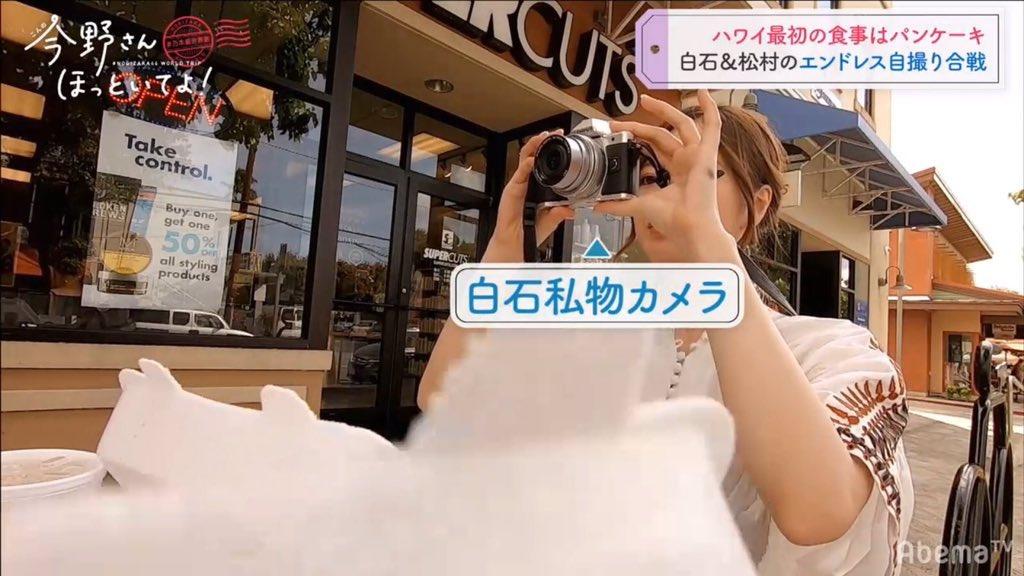 白石麻衣 私物カメラはOLYMPUS ミラーレス一眼 OM-D E-M10 MarkII