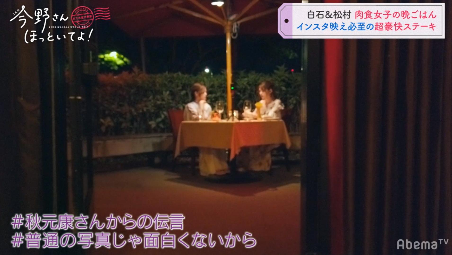 乃木坂世界旅 秋元康「普通のインスタ写真じゃ面白くないから」