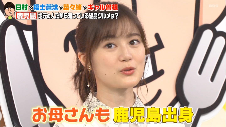 生田絵梨花「私のお母さんも鹿児島出身」