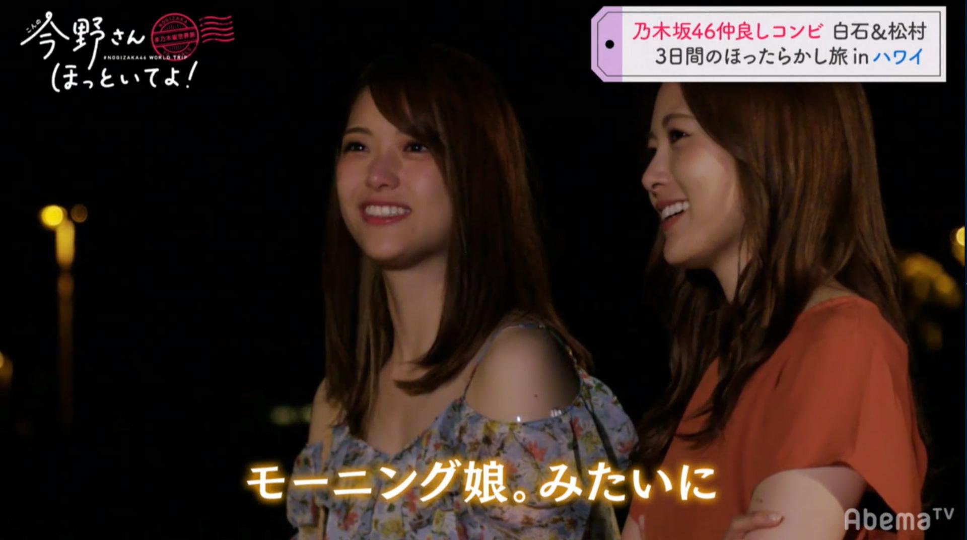 松村沙友理「乃木坂46はずーっと続いて欲しいな、モーニング娘。みたいに」