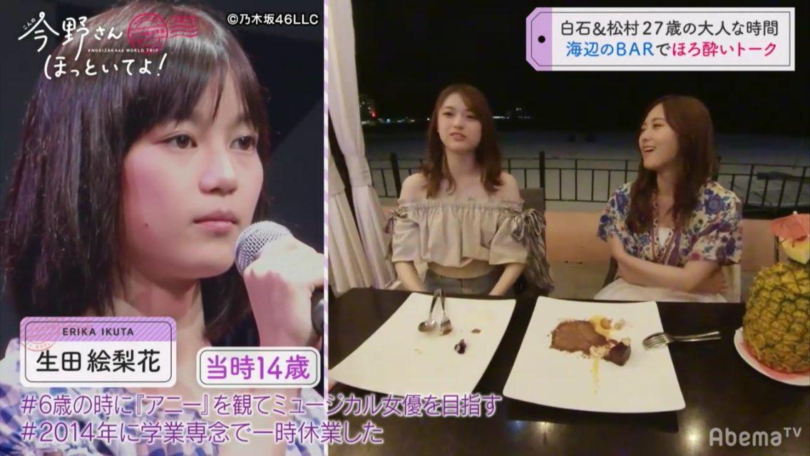 生田絵梨花 オーディション会場 勉強 英検 漢検