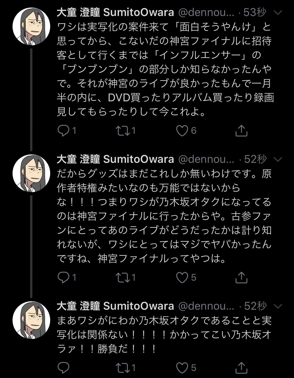 映画「映像研に手を出すな!」原作者2
