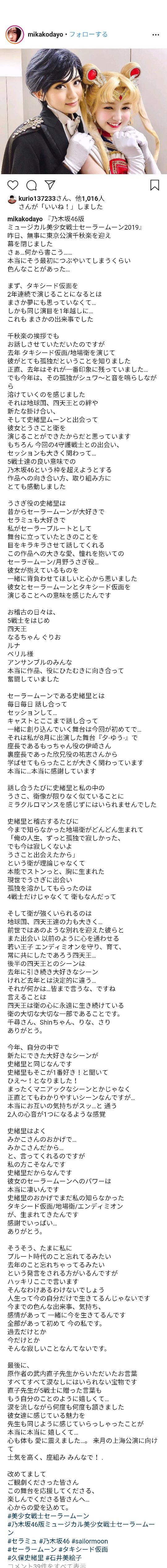 石井 美絵子、久保史緒里をすごい長文で絶賛