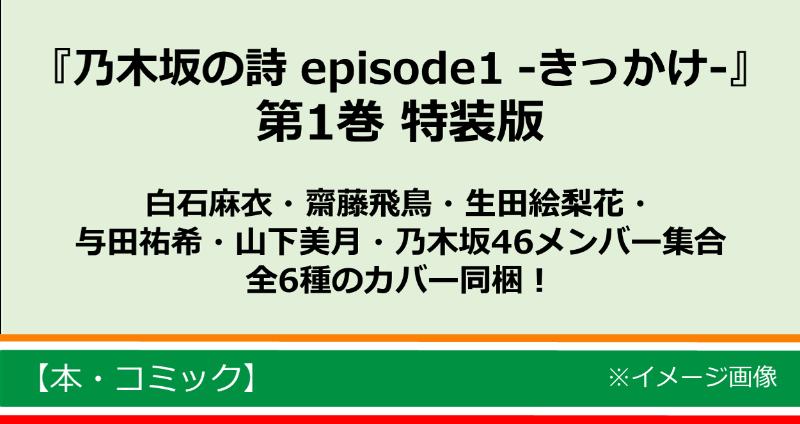 乃木坂の詩 episode1