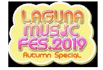 ラグーナミュージックフェス2019 オータムスペシャル