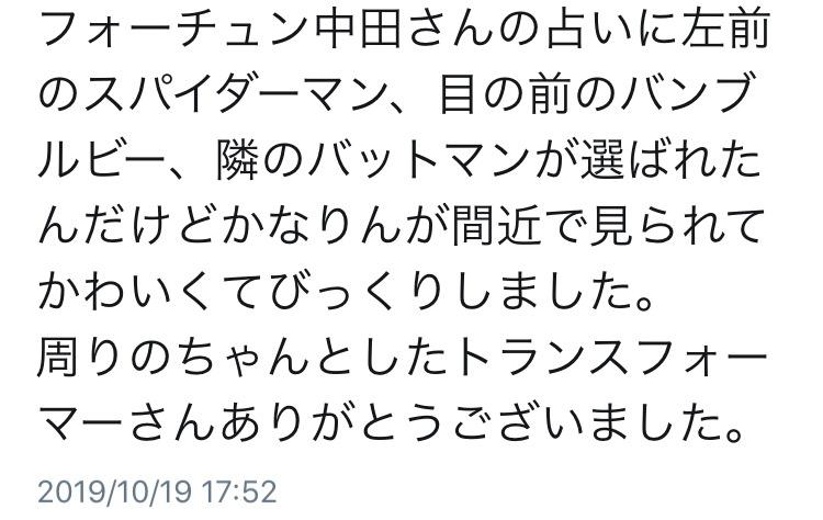 乃木恋 中田花奈 トランスフォーム